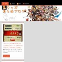 黒ウィズまとめブログ